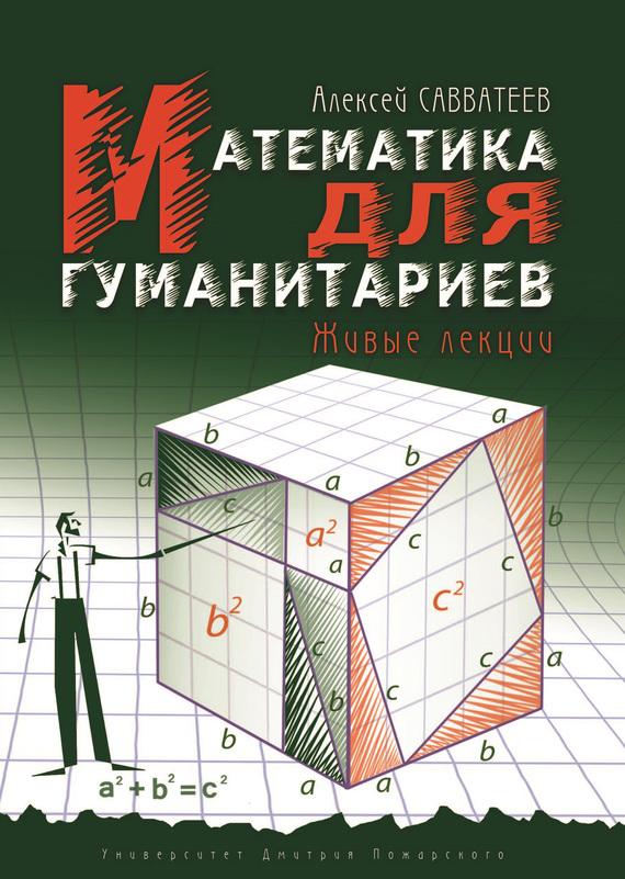 Алексей Савватеев бесплатно