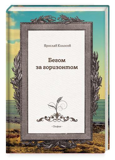 Ярослав Колосов Бегом за горизонтом нина стебелёк за жизнь сборник стихотворений