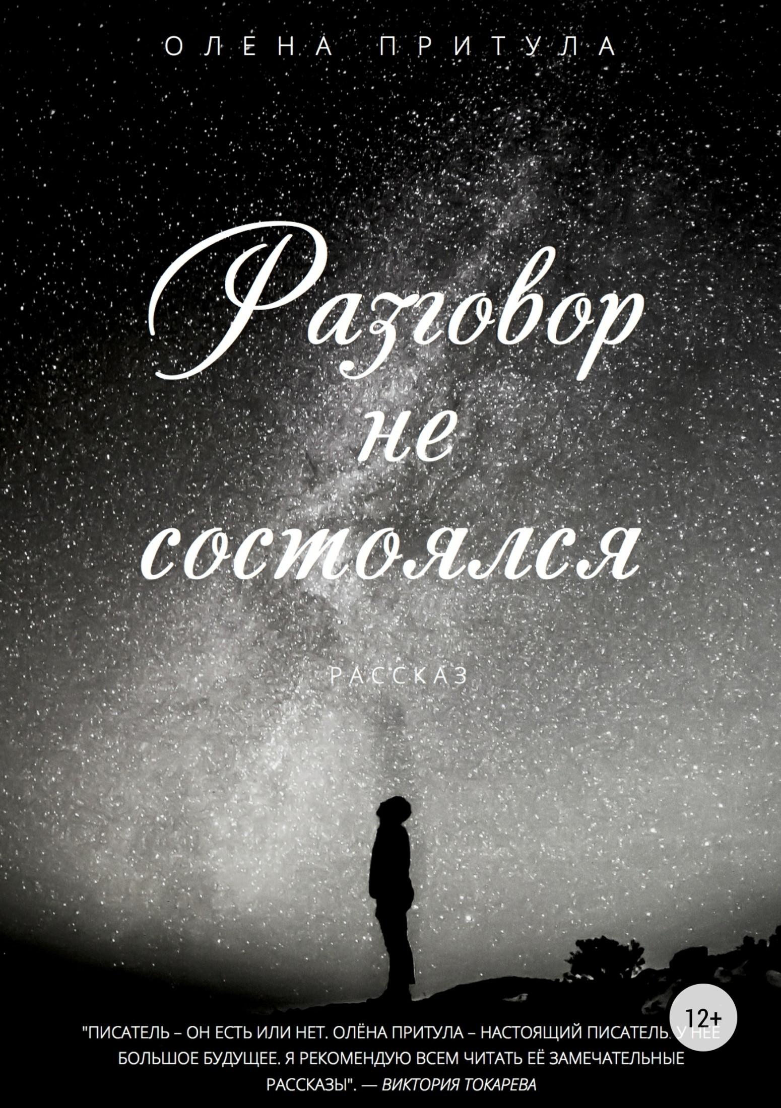 Олена Притула бесплатно