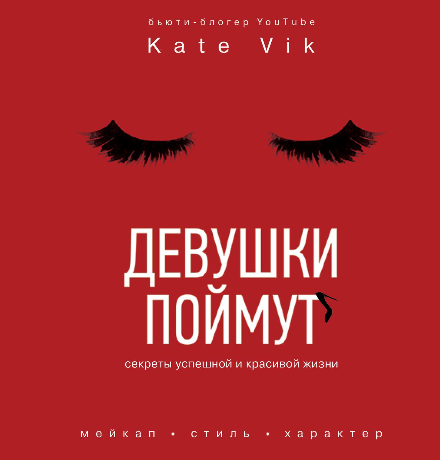Катя Вик бесплатно