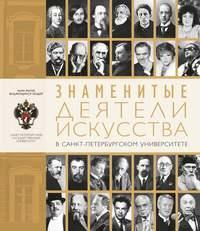 Отсутствует - Знаменитые деятели искусства в Санкт-Петербургском университете