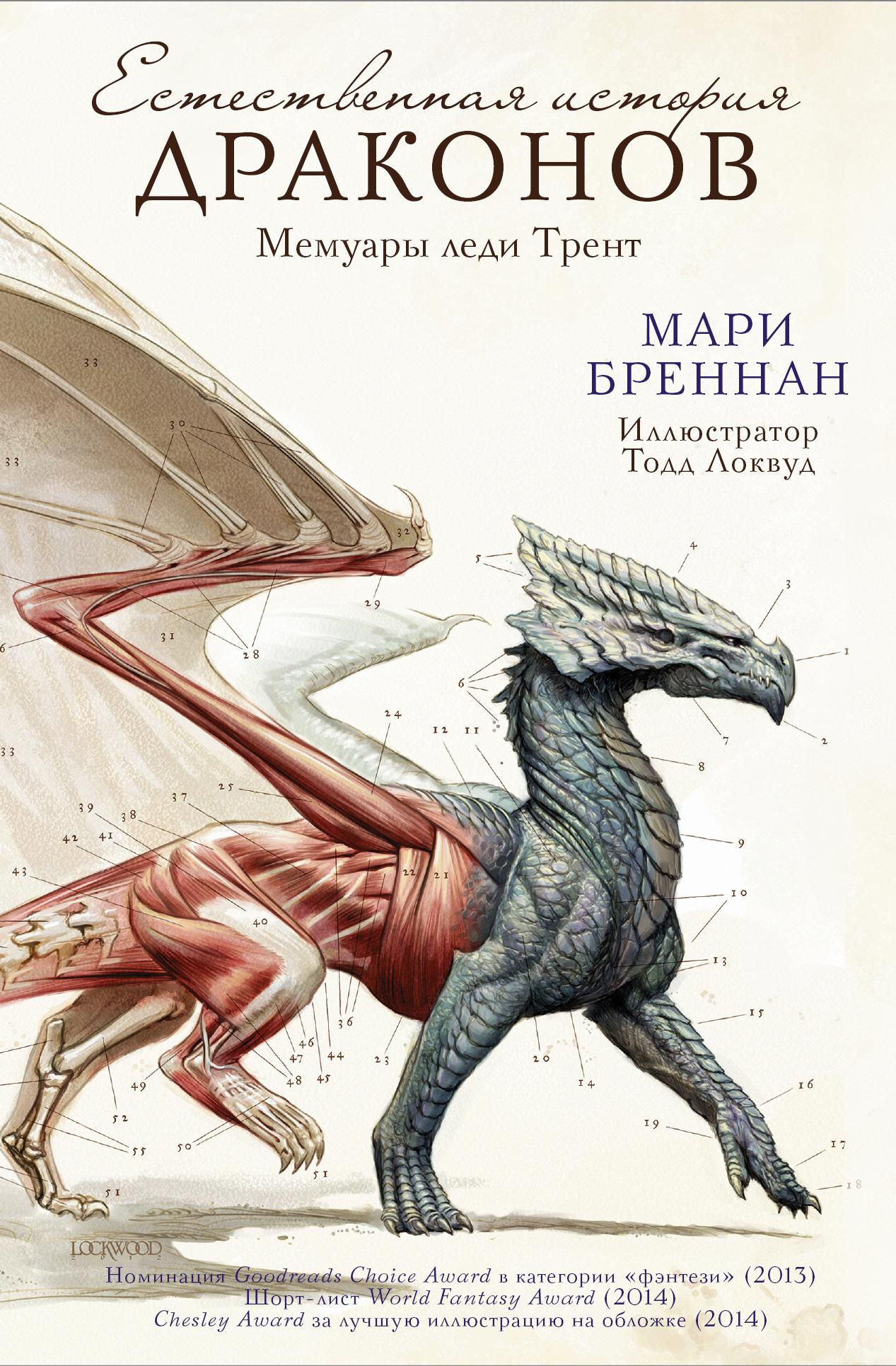 Мари Бреннан - Естественная история драконов: Мемуары леди Трент