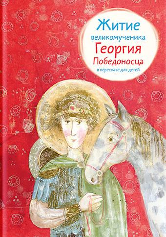 Лариса Фарберова. Житие великомученика Георгия Победоносца в пересказе для детей