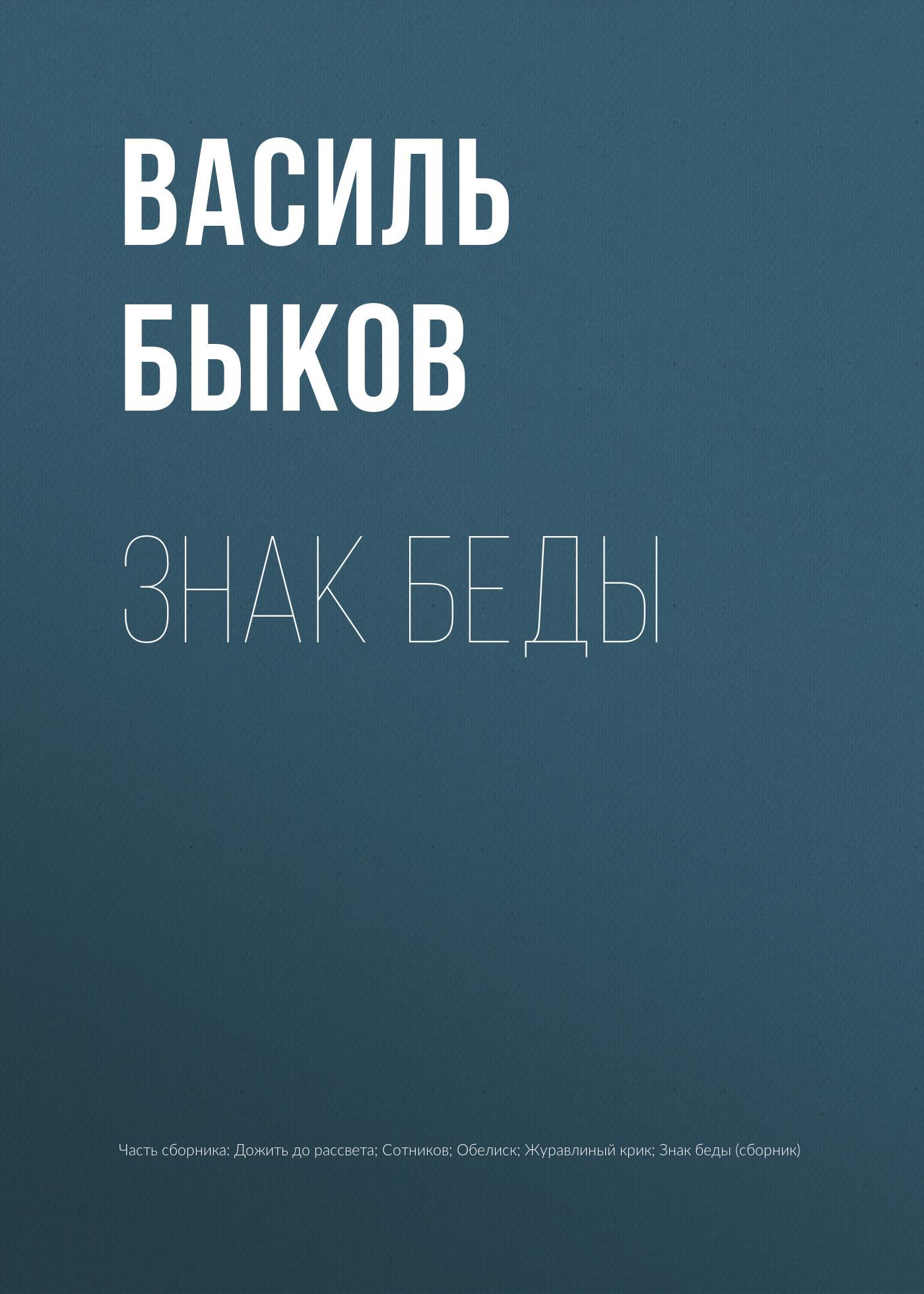 Василь Быков Знак беды