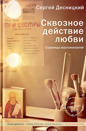 Сергей Десницкий. Сквозное действие любви. Страницы воспоминаний