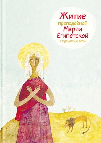 Александр Ткаченко. Житие преподобной Марии Египетской в пересказе для детей