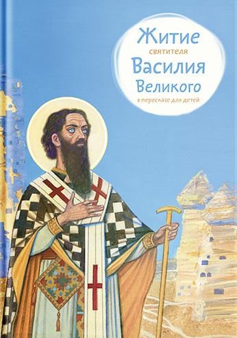 Анна Канатьева. Житие святителя Василия Великого в пересказе для детей