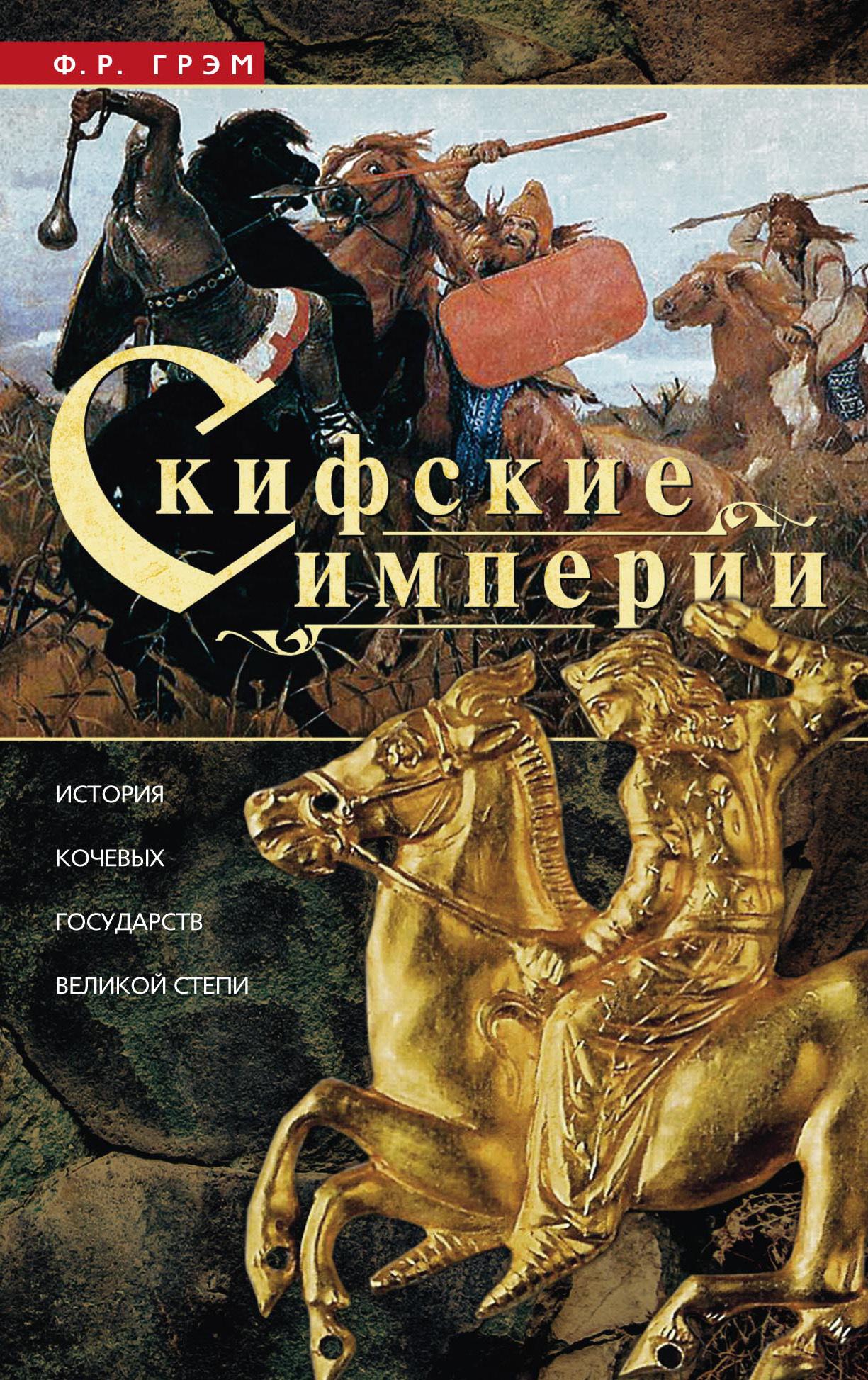 Ф. Грэм - Скифские империи. История кочевых государств Великой степи