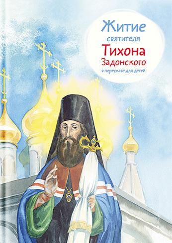 Тимофей Веронин. Житие святителя Тихона Задонского в пересказе для детей
