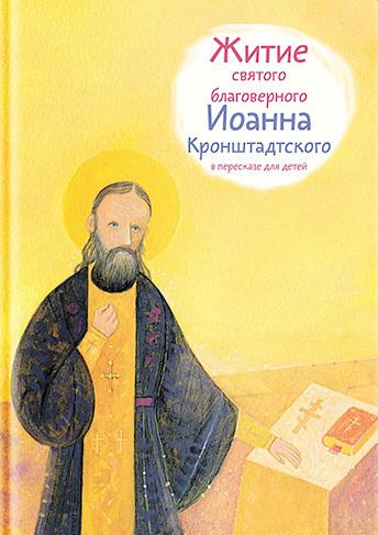 Тимофей Веронин. Житие святого благоверного Иоанна Кронштадтского в пересказе для детей