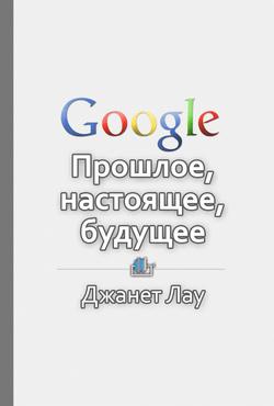 Библиотека КнигиКратко Краткое содержание «Google. Прошлое, настоящее, будущее» купить бизнес в сша за 10000 долларов