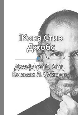Библиотека КнигиКратко Краткое содержание «iКона Стив Джобс» к д секачева стив джобс тот кто думал иначе