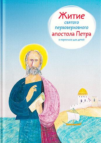 Александр Ткаченко. Житие святого первоверховного апостола Петра в пересказе для детей