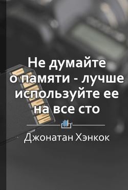 Елена Бровко Краткое содержание «Как тренировать память. Не думайте о памяти – лучше используйте её на все сто!»