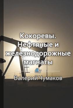 Валерий Чумаков бесплатно
