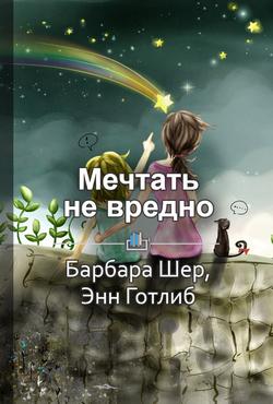 Ракова Екатерина Краткое содержание «Мечтать не вредно. Как получить то, что действительно хочешь» о чем мечтать как понять чего хочешь на самом деле и как этого добиться