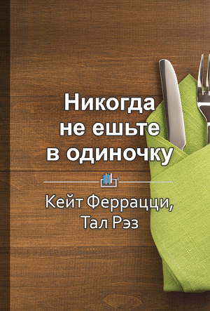 Никогда не ешьте в одиночку» и другие правила нетворкинга» тал рэз.