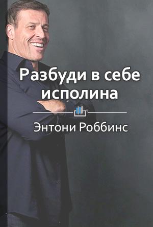 Ракова Екатерина Краткое содержание «Разбуди в себе исполина» знаменитости в челябинске