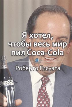 Библиотека КнигиКратко Краткое содержание «Я хотел, чтобы весь мир покупал Coca-Cola» футболка кока кола