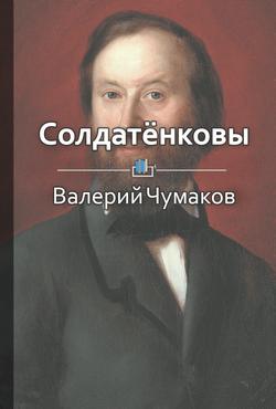 Валерий Чумаков Солдатёнковы. Круче, чем Медичи что можно за однушку в москве
