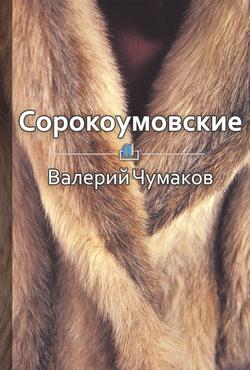 Валерий Чумаков Сорокоумовские. Меховые короли России автомасла лукоил в ростове