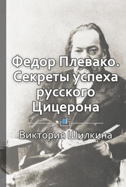 Виктория Шилкина - Федор Плевако. Секреты успеха русского Цицерона