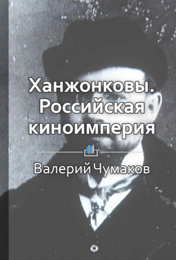 Валерий Чумаков Ханжонковы. Российская киноимперия александр семочкин бывают странные сближенья