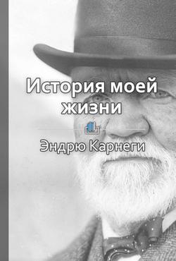 Библиотека КнигиКратко Краткое содержание «История моей жизни»