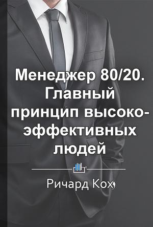 Людмила Барышникова Краткое содержание «Менеджер 80/20. Главный принцип высокоэффективных людей»