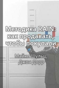 Библиотека КнигиКратко Краткое содержание «Методика RAIN: как продавать, чтобы покупали»