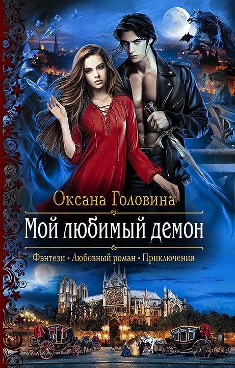 Оксана Головина. Мой любимый демон