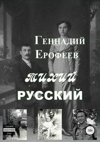 Геннадий Васильевич Ерофеев - Тихий русский