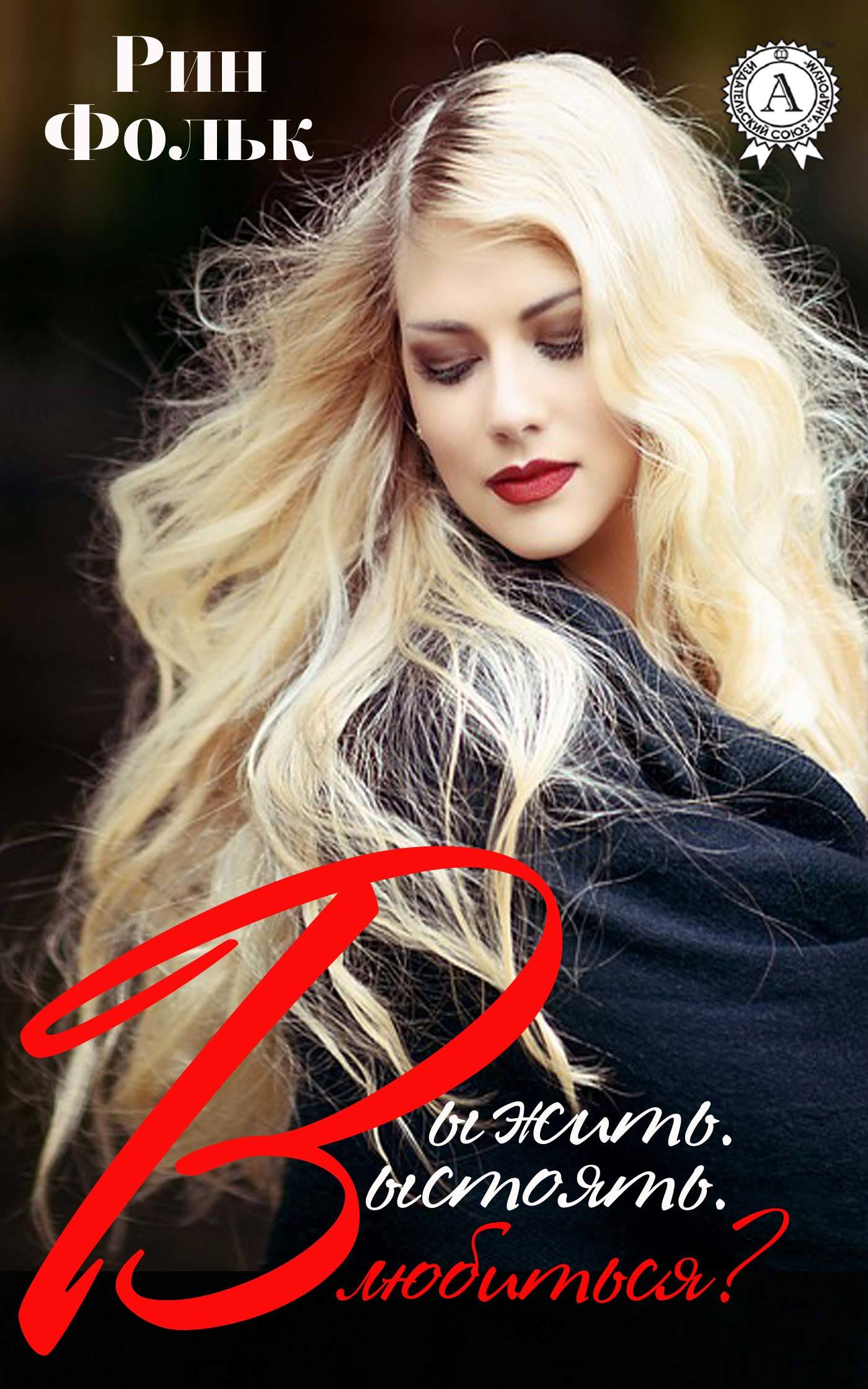 Рин Фольк Выжить. Выстоять. Влюбиться? ISBN: 9781387670260 цена