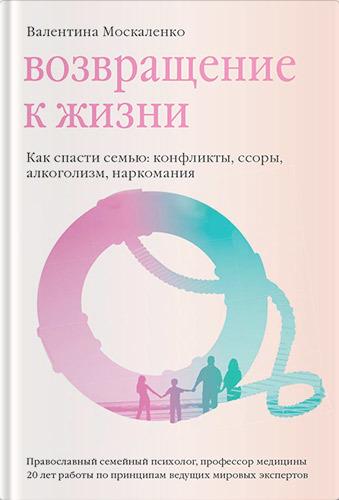 Валентина Москаленко бесплатно
