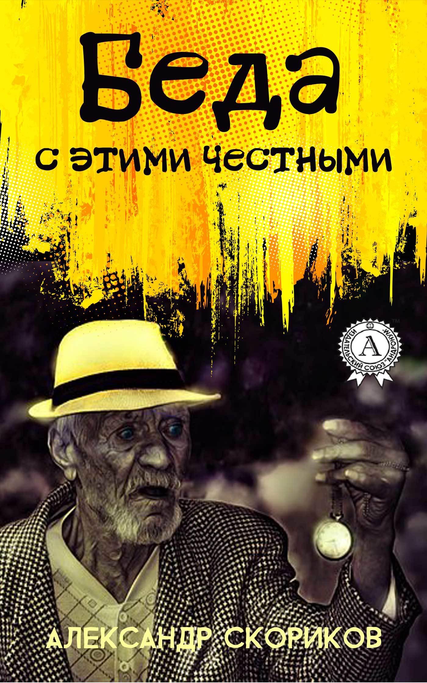 Александр Скориков. Беда с этими честными