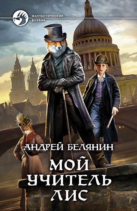 Андрей Белянин. Мой учитель Лис
