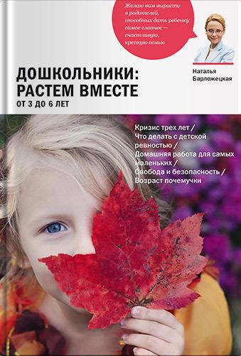 Наталья Барложецкая. Дошкольники: растем вместе. От 3 до 6 лет