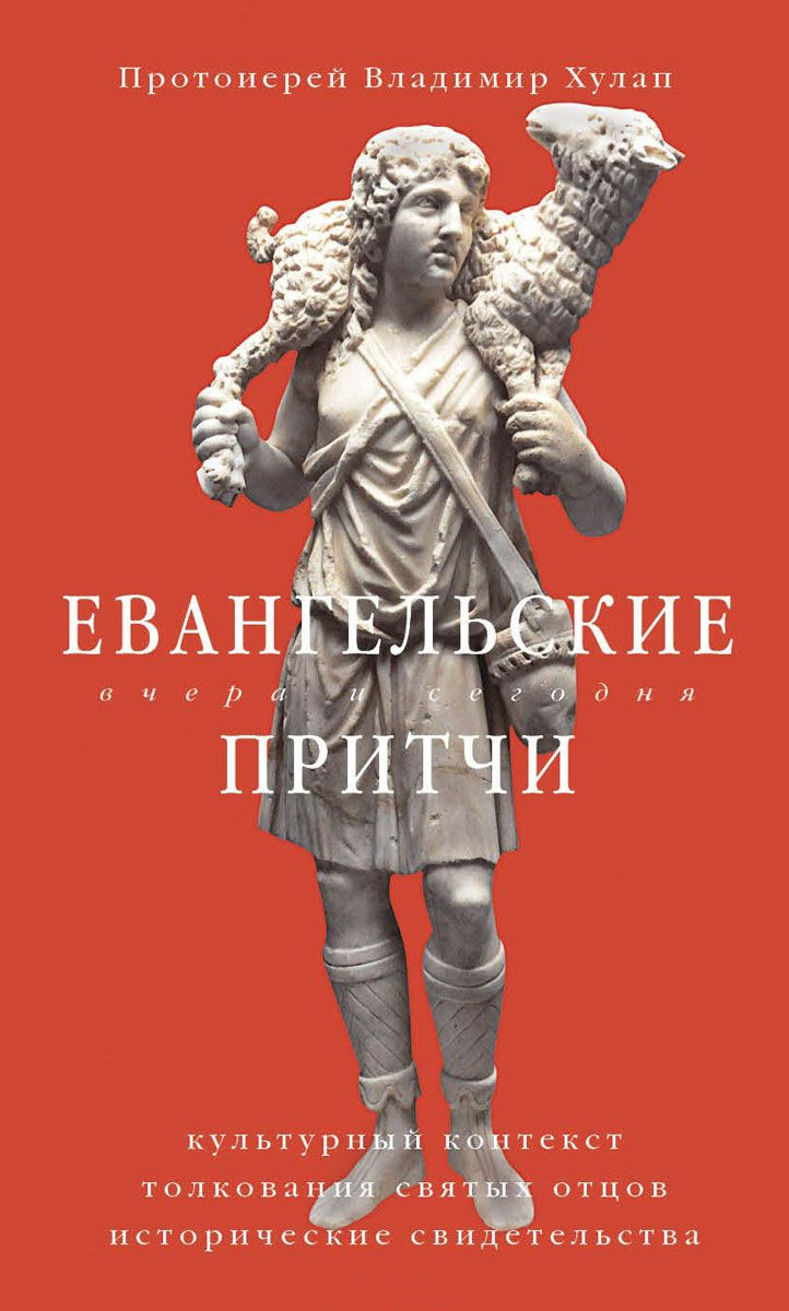 протоиерей Владимир Хулап. Евангельские притчи вчера и сегодня. Культурный контекст, толкования святых отцов, исторические свидетельства