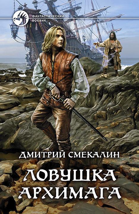 Дмитрий Смекалин. Ловушка архимага