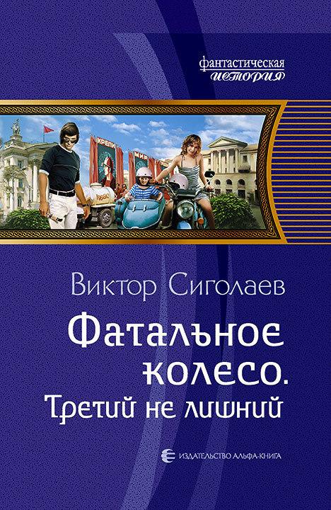 Виктор Сиголаев. Фатальное колесо. Третий не лишний