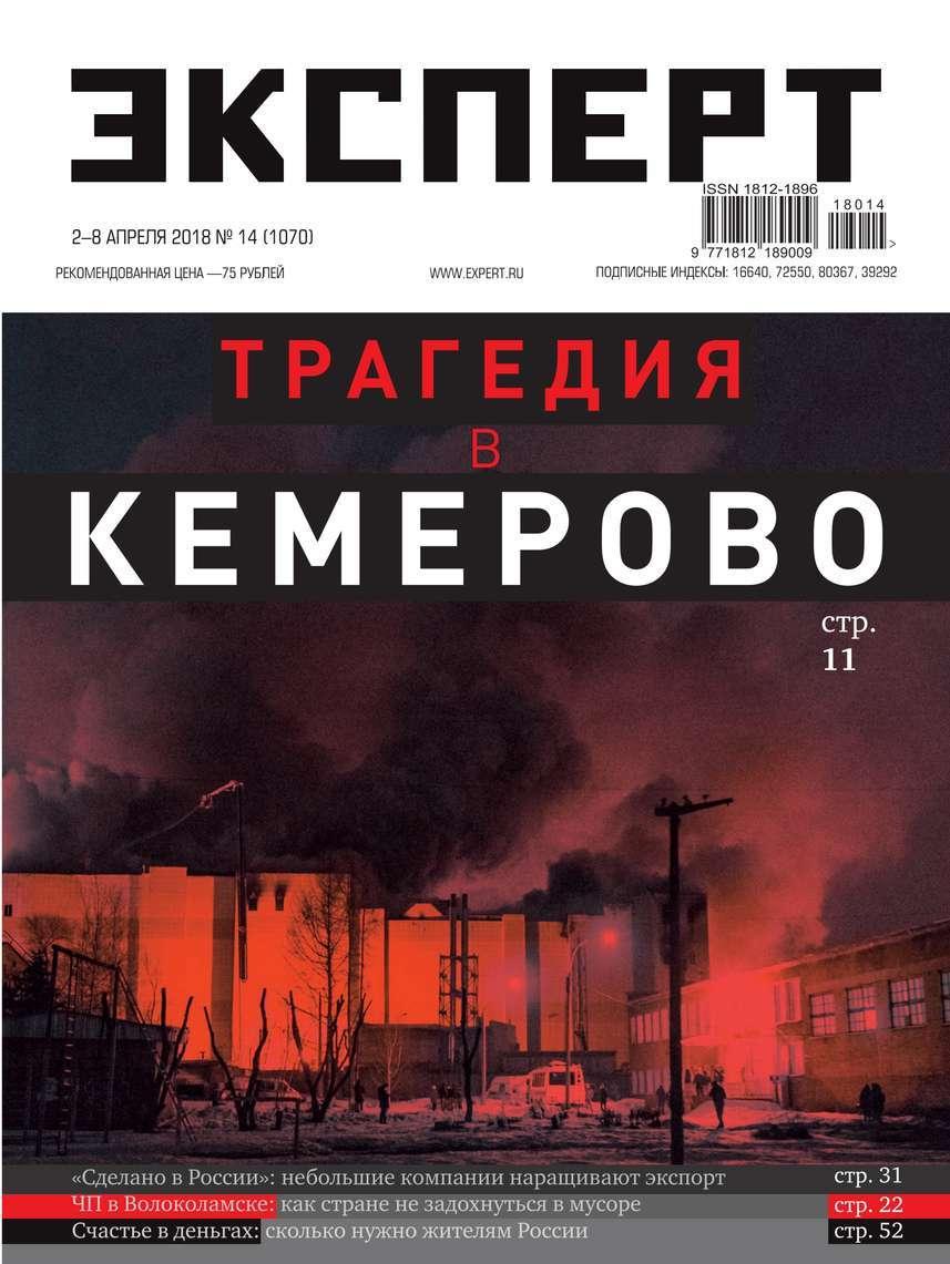 Редакция журнала Эксперт. Эксперт 14-2018