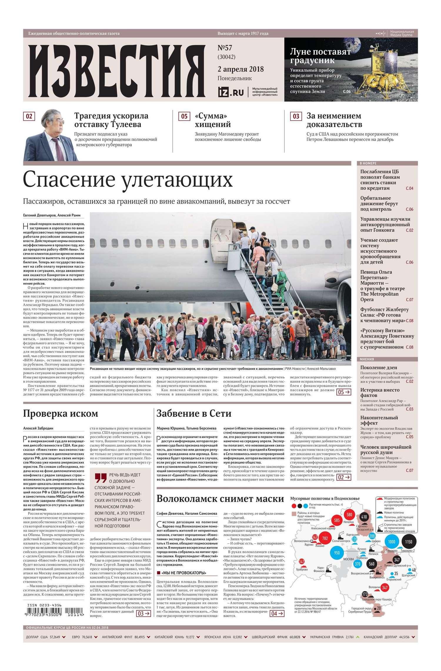 Редакция газеты Известия. Известия 57-2018