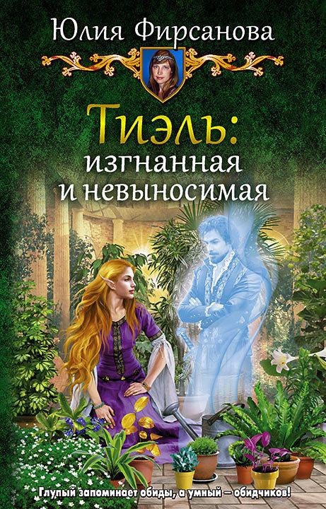 Юлия Фирсанова бесплатно