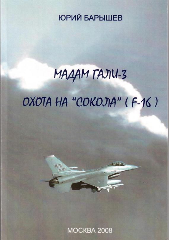 Юрий Барышев Охота на «Сокола» (F-16)