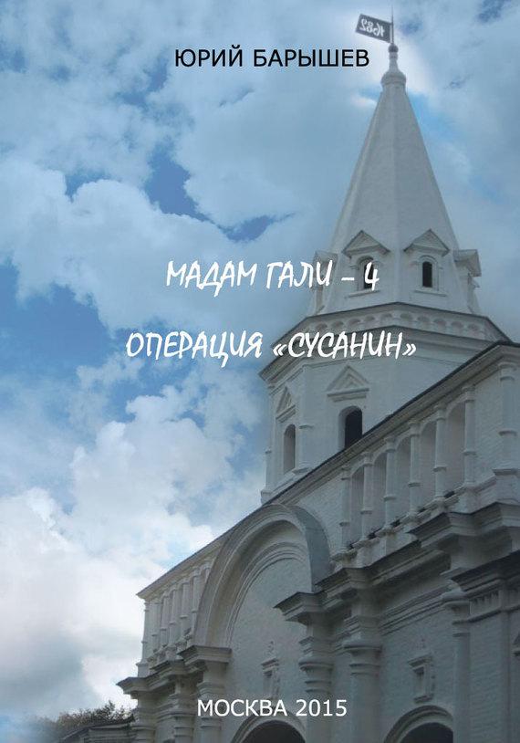 Юрий Барышев Операция «Сусанин» ламинатор холодный в украине