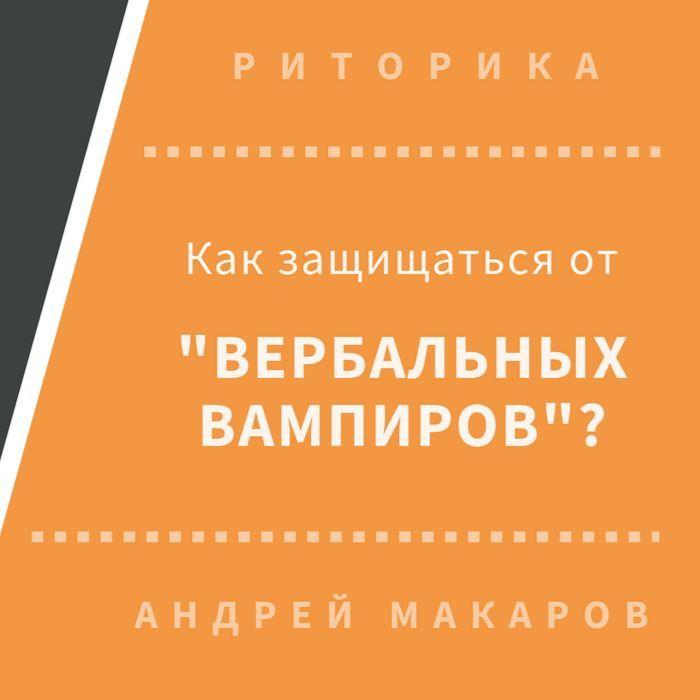 Андрей Макаров. Как защищаться от вербальных вампиров