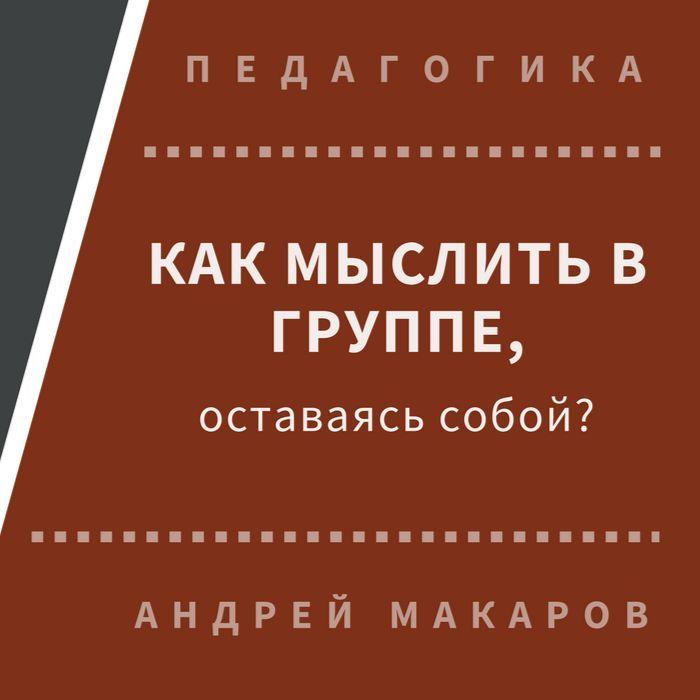 цена Андрей Макаров Как мыслить в группе, оставаясь собой