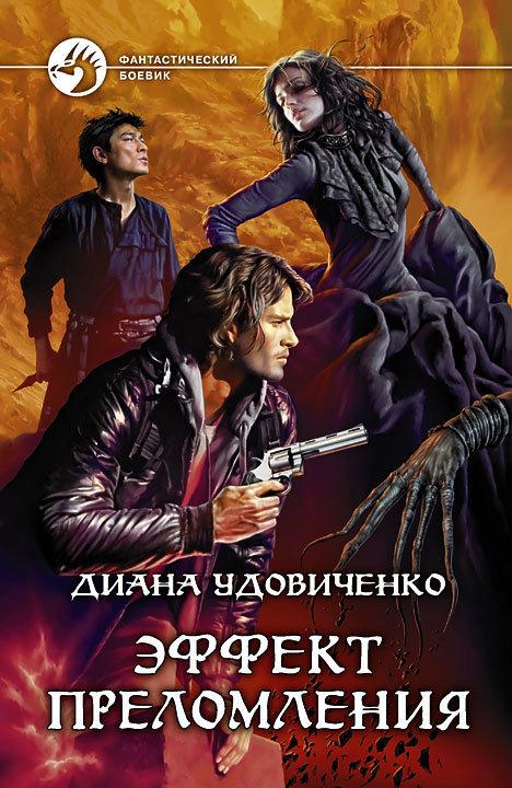 Диана Удовиченко Эффект преломления шоу уродов господина араси