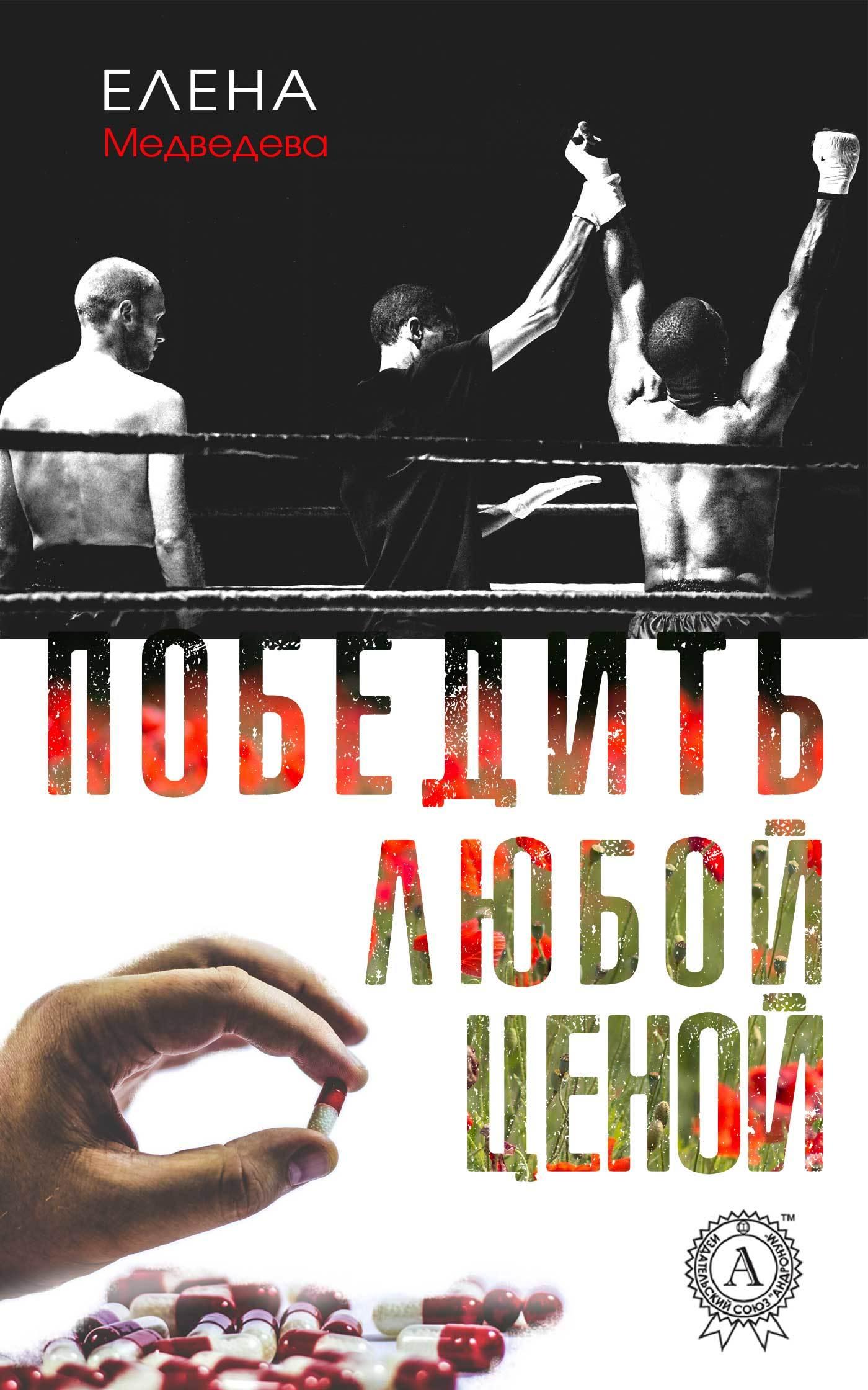 Елена Медведева - Победить любой ценой
