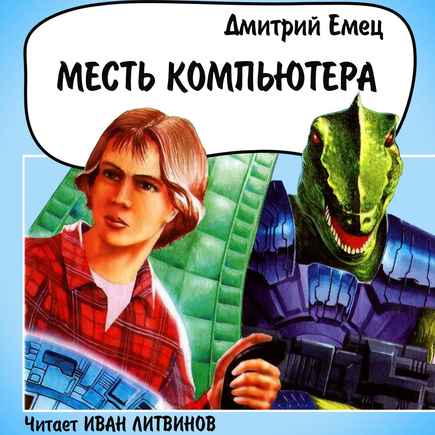 Дмитрий Емец. Месть компьютера